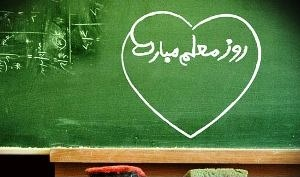 روز معلم ۹۵