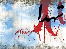 نمایش پست :صدای شهید مدافع حرم عباسعلی علیزاده وند برای سینا و ندا