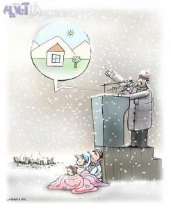 کاریکاتور|www.rahafun.com