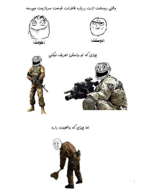 خالی بندی های پسرا از خاطرات سربازی (آخر خنده)|www.rahafun.com