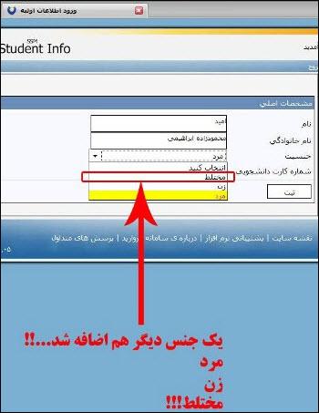 سوتی های خنده دار ایرانی ها|www.rahafun.com