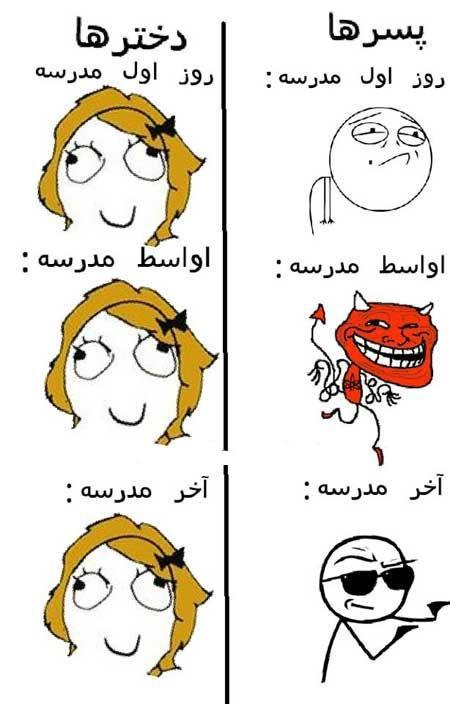 طنز: تفاوت دخترها و پسرها در مدرسه !|www.rahafun.com
