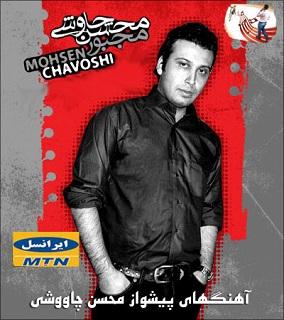کد آهنگهای پیشواز ایرانسل با صدای محسن چاووشی|www.rahafun.com
