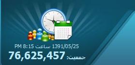 ۲۵ مرداد ۱۳۹۱  ساعت 20:15|www.rahafun.com|
