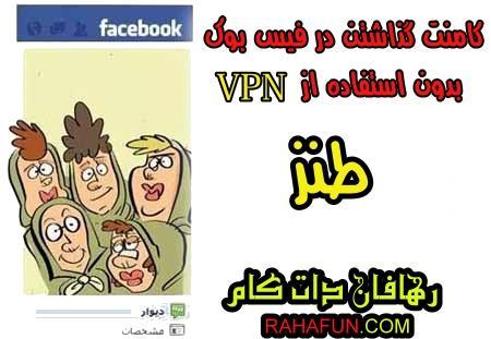 بدون VPN در فیس بوك كامنت بذارید