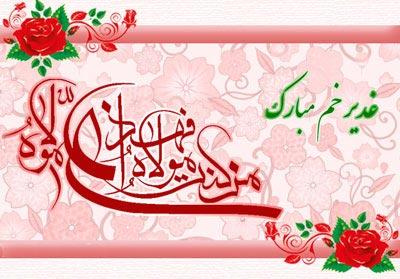 1005027222 اس ام اس های تبریک عید غدیر خم