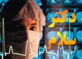 بيماري قلبي و افزايش دور شكم|www.rahafun.com|