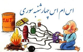 1100 اس ام اس های جدید چهارشنبه سوری (اسفند 93)