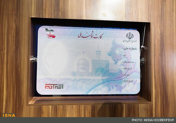 کارت هوشمند ملی+عکس|www.rahafun.com