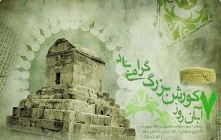 جملات زیبا از کوروش کبیر | www.takpatogh.com