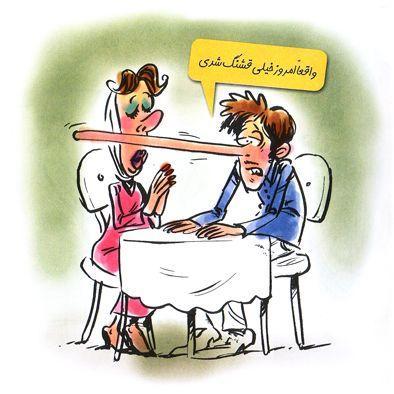 فواید ازدواج برای پسرها - طنز