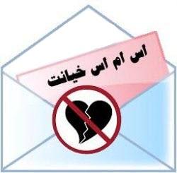 اس ام اس های خیانت و نامردی !|www.rahafun.com