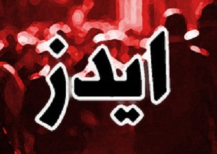 سن ابتلا به ایدز در کشور به زیر 20 سال رسید|www.rahafun.com