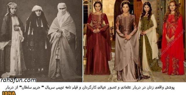 تصویر واقعی زنان دربار عثمانی|www.rahafun.com