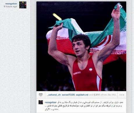 تبریک محمدرضا گلزار در شبکه اجتماعی به حمید سوریان