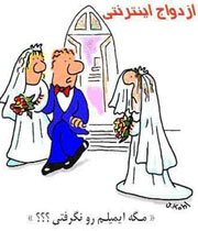 مردها در سایت های همسر یابی به دنبال چه هستند|www.rahafun.com|