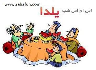 اس ام اس شب یلدا|www.rahafun.com