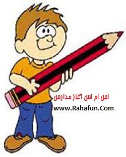 اس ام اس های آغاز مدارس |Www.Rahafun.Com|