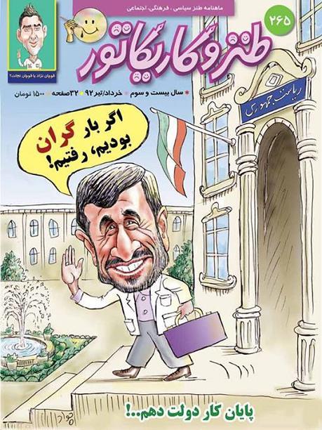 کاریکاتور باحال رفتن احمدی نژاد
