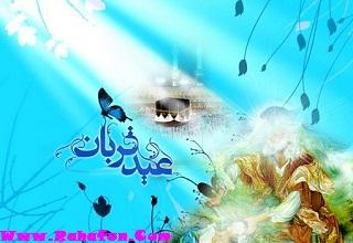 اس ام اس های عید قربان آبان 91 |Www.Rahafun.Com|