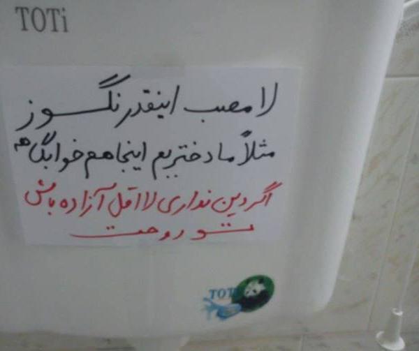 عکس دستشویی خوابگاه دختران