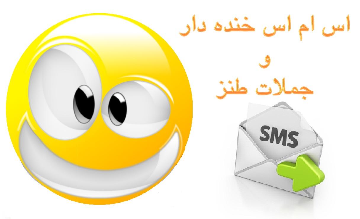 اس ام اس خنده دار جدید شهریور ۹۱