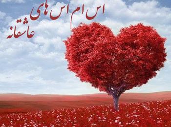 اس ام اس جدید عاشقانه مهر 93