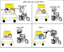مشکلات خانومها هنگام رانندگی|www.rahafun.com|