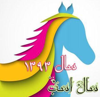 خصوصیات و طالع بینی افراد سال اسب