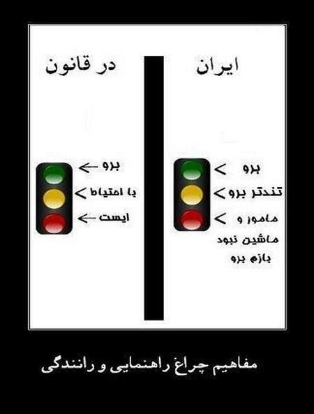 قوانین راهنمایی رانندگی در ایران - عکس خنده دار