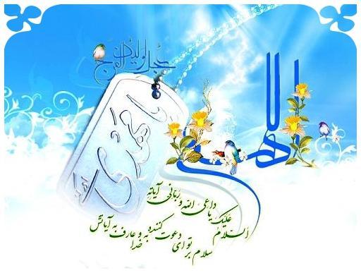 «اس ام اس ولادت امام زمان (عج)