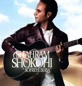 کدهای آهنگ پیشواز شهرام شکوهی|www.rahafun.com