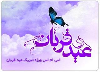 اس ام اس تبریک عید قربان|www.rahafun.com