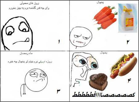 ترول ماه رمضان 92