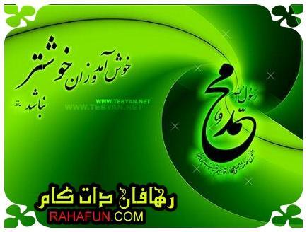 اس ام اس تبریک عید مبعث