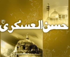 اس ام اس ولادت امام حسن عسگری(ع)