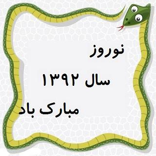 اس ام اس رسمی تبریک عید نوروز