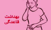 دختران و بهداشت قاعدگی