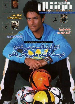 مصاحبه مجله ورزشی با محمدرضا گلزار
