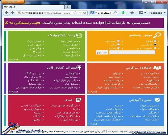 صفحه دکتر احمدی نژاد فیلتر شد