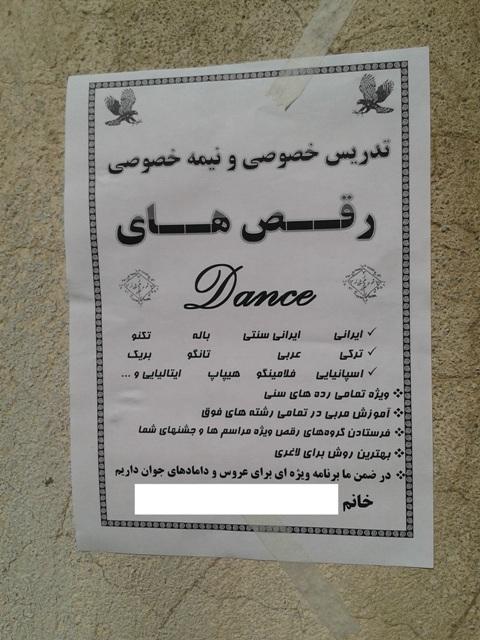 هجوم رقاص ها به خیابان های شمال تهران!! (عکس)|www.rahafun.com