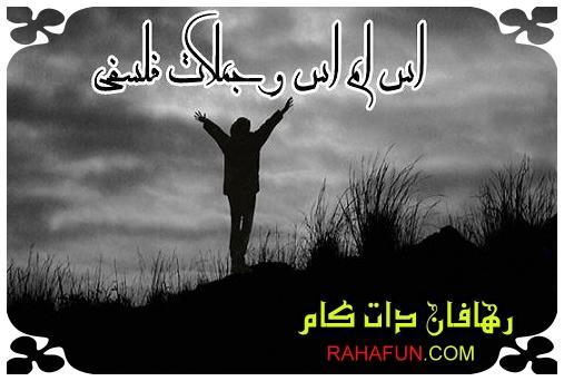 اس ام اس های فلسفی خرداد 92