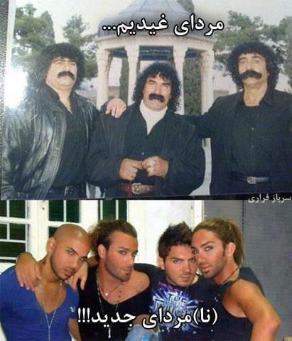 عکس تفاوت مردای قدیم با مردان فعلی - طنز