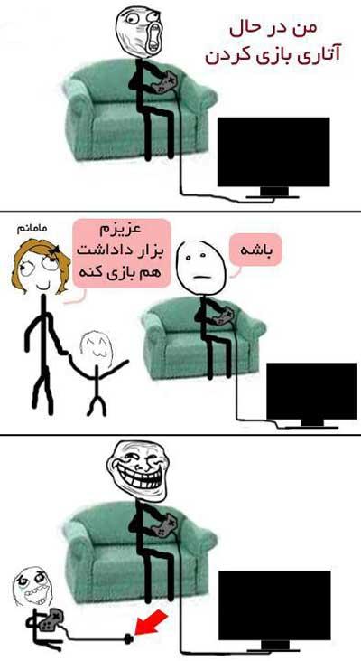 ترول های بامزه و خنده دار/rahafun.com