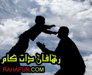 جملات زیبا درباره پدر