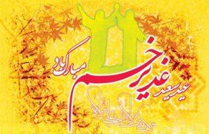 اس ام اس تبریک عید غدیر _ جدید95
