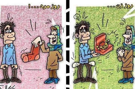 تفاوت روز زن و مرد - طنز