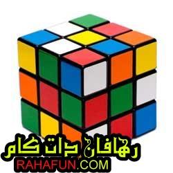 آموزش رایگان حل مکعب روبیک