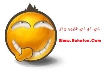 اس ام اس های خنده دار شهریور 91 |Www.Rahafun.Com|