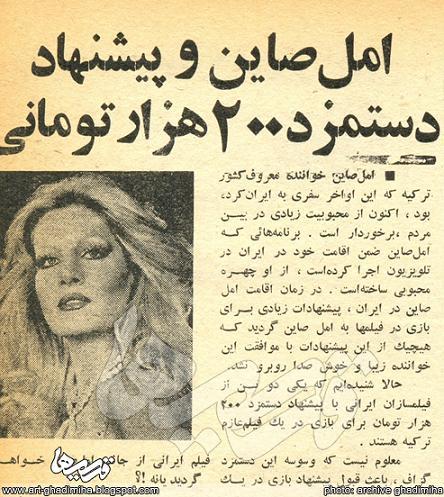 image girls iran 16 عکس هنرمندان قدیمی ایران